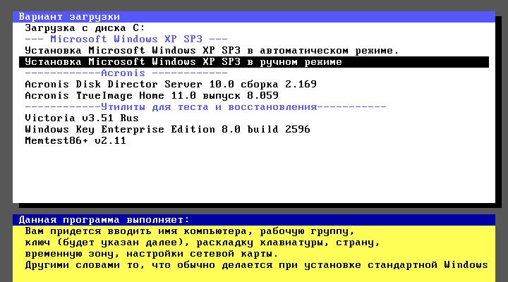 WINDOWS XP FINIH C АВТОУСТАНОВКОЙ СКАЧАТЬ БЕСПЛАТНО